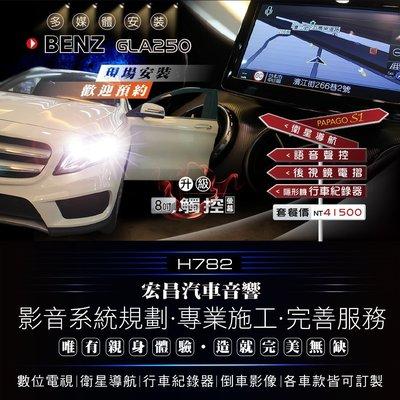 【宏昌汽車音響】BENZ GLA250 升級 8吋觸控螢幕+衛星導航+隱形機F22 行車紀錄器+後視鏡電摺 H782