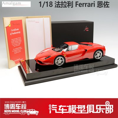 汽車模型 博禹車模 Amalgam 1:18 法拉利FERRARI 恩佐 高端樹脂車模 超夯
