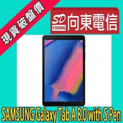 【向東-南港忠孝店】全新三星samsung tab A 8.0 LTE p205 攜碼遠傳1399吃到飽 平板1元