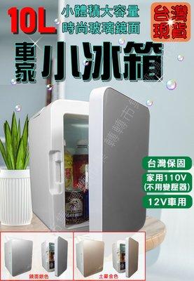 【85 STORE】110V台灣專用 10L 玻璃面板 車用12V+家用 110V 車載迷你小冰箱 靜音 省電 車家兩用