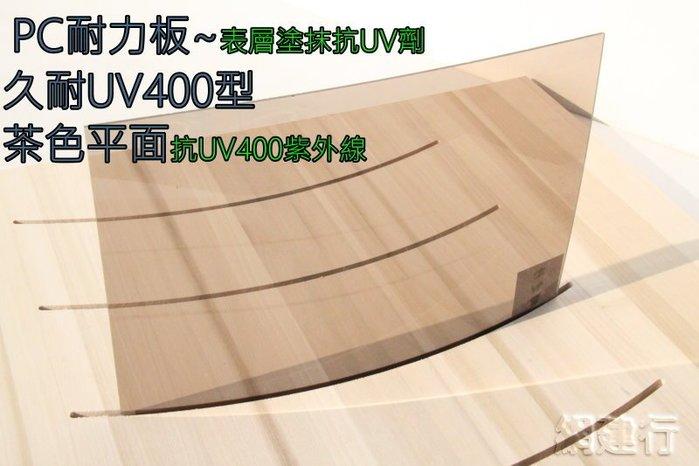 【UV400抗紫外線~保用5年以上】 PC耐力板 茶色平面 4.5mm 每才114元 防風 遮陽 PC板 ~新莊可自取