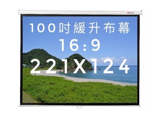 【WinnMall】全新100吋 16:9 緩升 手拉布幕.投影布幕. 229*184 優良蓆白品質布幕 含運含稅