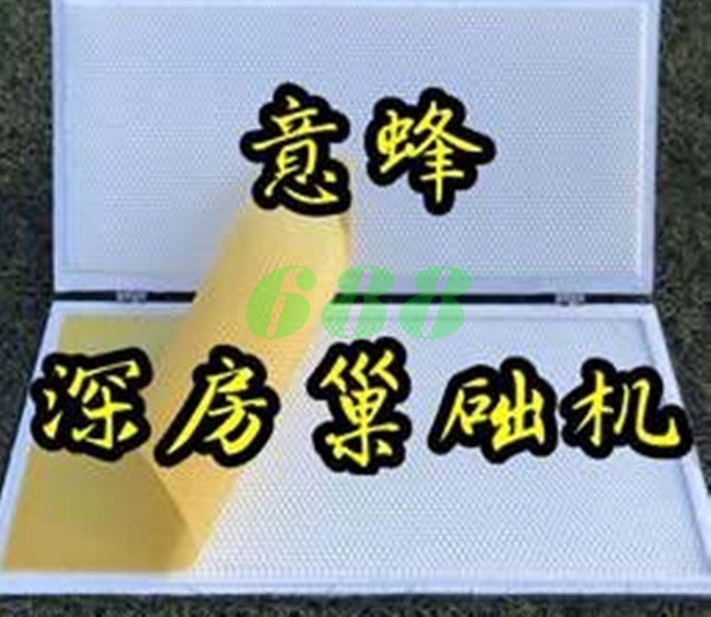 【688蜂具】中義蜂巢礎機 手動巢礎機 現貨在台