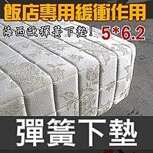 【海西歐】使床墊更會ㄉㄨㄞ(彈)【豪華防蹣抗菌針織緹花+彈簧下墊.彈簧底+高質感腳粒】可訂製特殊規格!!!