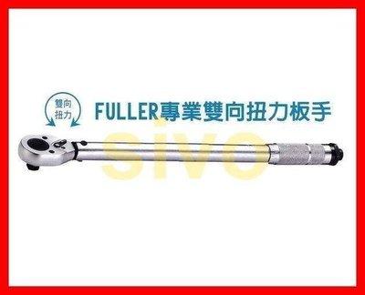 ☆SIVO電子商城☆FULLER 6474470 1/2英吋(4分)標準型 雙向扭力板手 扭力板桿 高品質 各尺寸齊全
