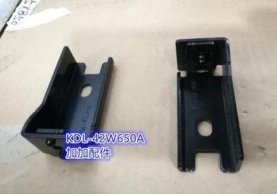 原裝索尼電視KDL-42W650A 底座 連接器配件 支架 機腳 墻架 掛架
