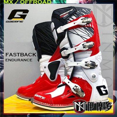 伊摩多※義大利Gaerne Fastback Endurance 越野林道靴。紅 2196-005 腳踝保護樞軸系統