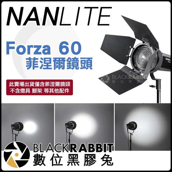 數位黑膠兔【 NANLITE Forza 60 菲涅爾鏡頭 】 聚光燈 補光燈 聚焦 束光燈 束光罩 攝影燈 人像 棚拍