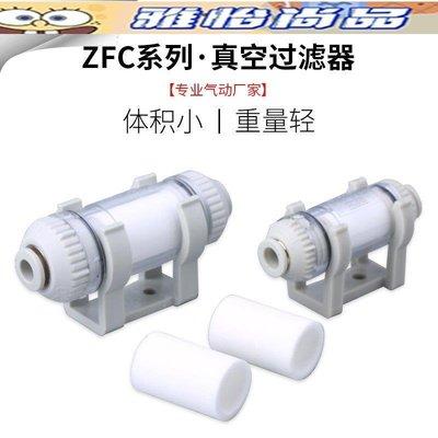 萊澤真空過濾器管道小型ZFC100-04B 06B ZFC200-06B/08B濾芯替SMC 雅怡尚品