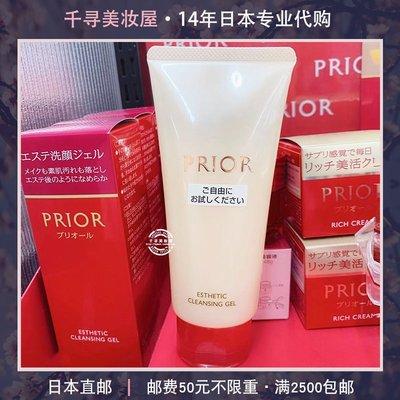 飛飛媽咪in Korea 日本代購直郵 Shiseido資生堂PRIOR媽媽50歲60歲凝膠潔面乳洗面奶