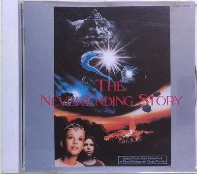 《絕版專賣》大魔域 / The NeverEnding Story 電影原聲帶 (日本版.無IFPI)
