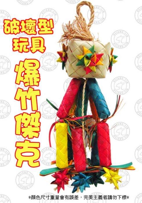 *中華鳥園*破壞型玩具-爆竹傑克(中)/棕櫚葉手工編織玩具/鸚鵡啃咬/鸚鵡玩具
