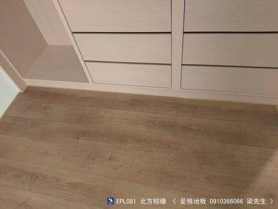 ❤♥《愛格地板》EGGER超耐磨木地板,「我最便宜」,「EPL081北方棕橡」,「現場完工照片」08108