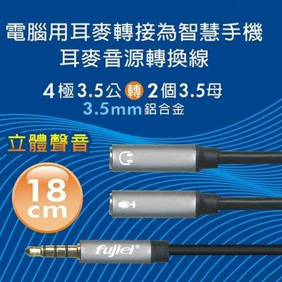 電腦用耳麥轉接為智慧手機耳麥音源轉換線 鋁合金音源轉接線3.5mm一公轉二母耳機麥克風 18cm
