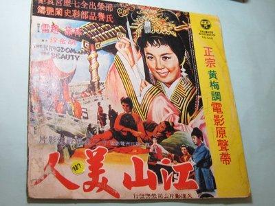 林黛,江山美人,黃梅調,懷舊古董黑膠LP唱片,品相如圖**稀少品