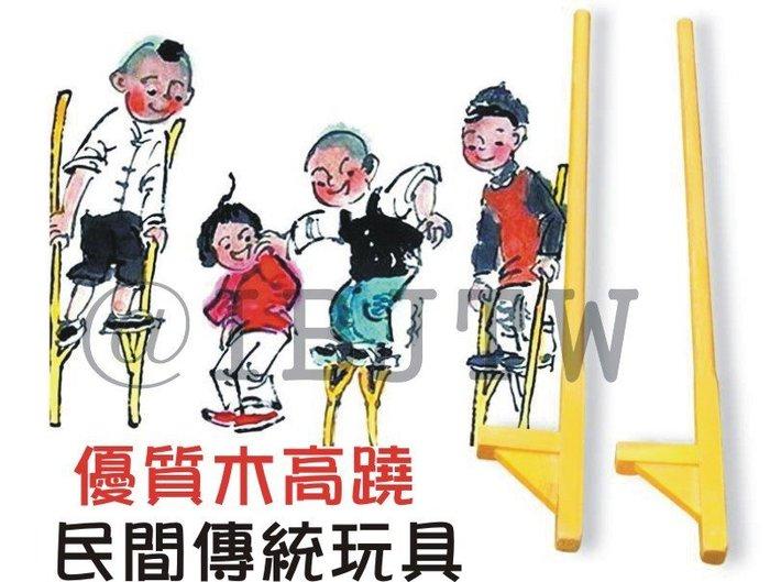 木製高蹺【奇滿來】懷舊童玩 學生鍛鍊高腳馬 民間經典運動 民俗技藝 民間傳統玩具 AKAF