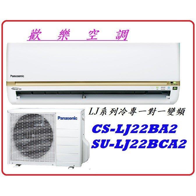 ❆歡樂空調❆Panasonic國際冷氣/LJ系列冷專/變頻冷氣/CS-LJ22BA2/CU-LJ22BCA2