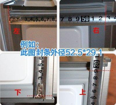 三洋電冰箱門封條磁性密封條膠條海爾美的新飛美菱萬能磁條膠圈條通用