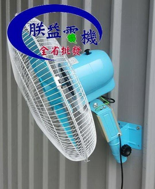 『朕益批發』插壁扇 18吋工業用壁扇 變速擺頭工業扇 電扇 強力送風 掛壁不佔空間 工業扇批發 台灣製造