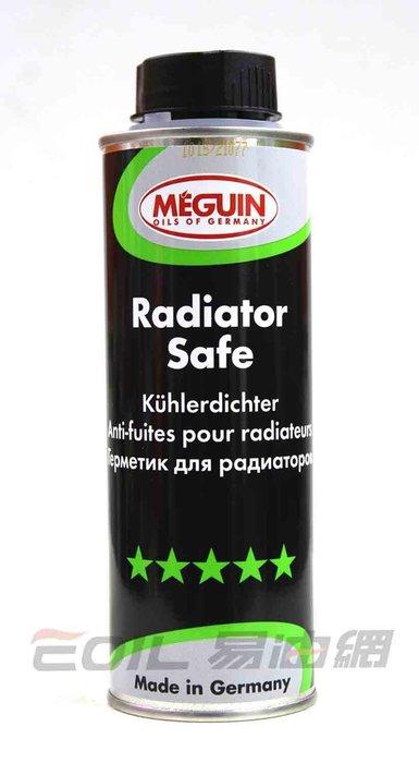 【易油網】Meguin Radiator Safe 水箱止漏 水箱補漏劑 #6554