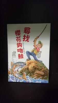 【童書】尋找櫻花鉤吻鮭 守屋一利 著 佐野真隆 繪 新苗
