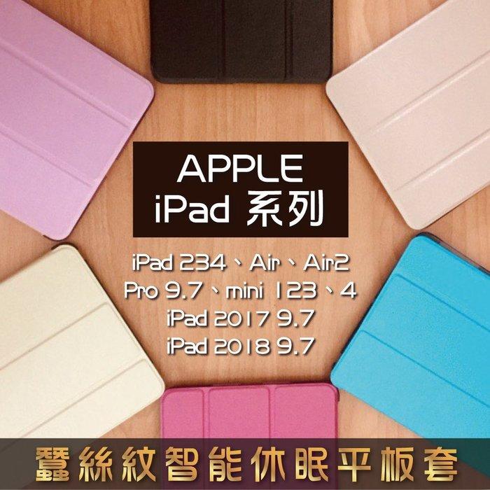 iPad 2018 mini 2/3/4 Air Pro 9.7 蠶絲紋 智能休眠 平板保護套 殼 下標總區 198免運