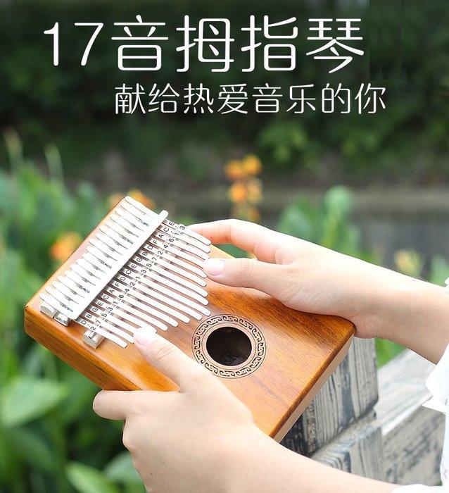 拇指琴卡林巴琴 初學者kalimba琴手指鋼琴 拇指樂器_☆找好物FINDGOODS ☆
