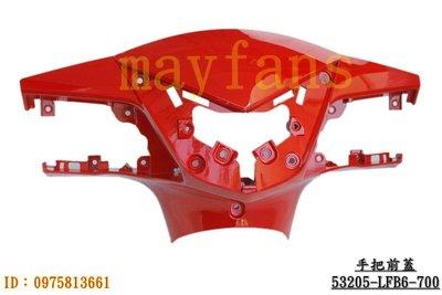 《光陽原廠》手柄前蓋 龍頭蓋 53205-LFB6-700 RACING 雷霆 ABS