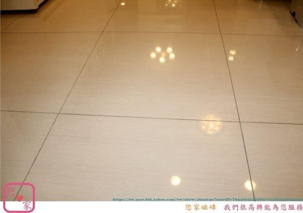 《戀家磁磚工作室》進口奈米拋光石英磚 60*60CM 米白色線條 是貼於客廳、臥室