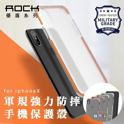 Rock 優盾 iphoneX iX ...