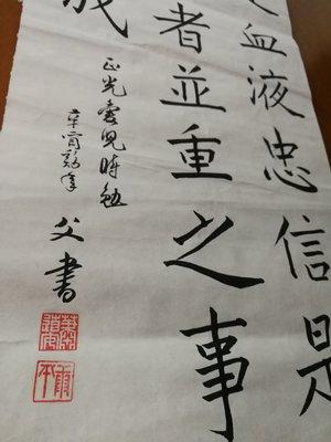 銘馨易拍重生網 108PP015 早期 名家書法 蕭道安 水墨書法宣紙未裱褙 款及保存如圖