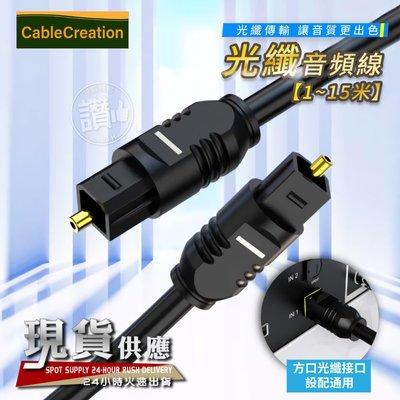 CC.spdif 光纖音源線 toslink【15米】極細型 光纖線 S/PDIF
