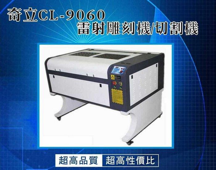 CL-6090AC 50W 高配型  雷射雕刻機.(配風冷式水冷機).木板.亞克力.雷射雕刻切割機
