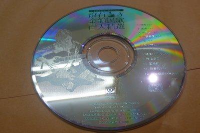 紫色小館-87-2------滾石金韻民歌百大精選8