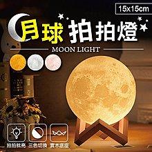 【創意3D!月球拍拍燈】15CM 小夜燈 USB 裝飾燈 月球燈 LED充電  觸控拍拍 三色調光 【AF346】