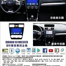 大新竹汽車影音速霸陸 FORESTER安卓機 大螢幕 台灣設計組裝 系統穩定順暢