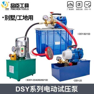 【可開發票】手提式手動電動試壓泵DSY-25 60打壓機測壓PPR水管道試壓機打壓泵[五金]