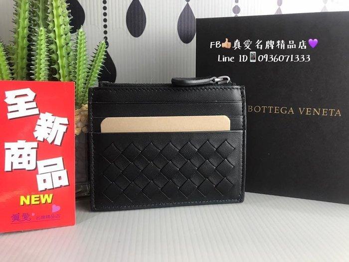 《真愛名牌精品》Bottega Veneta (BV) 367004 黑色編織薄度 拉鍊 名片夾/卡片夾全新