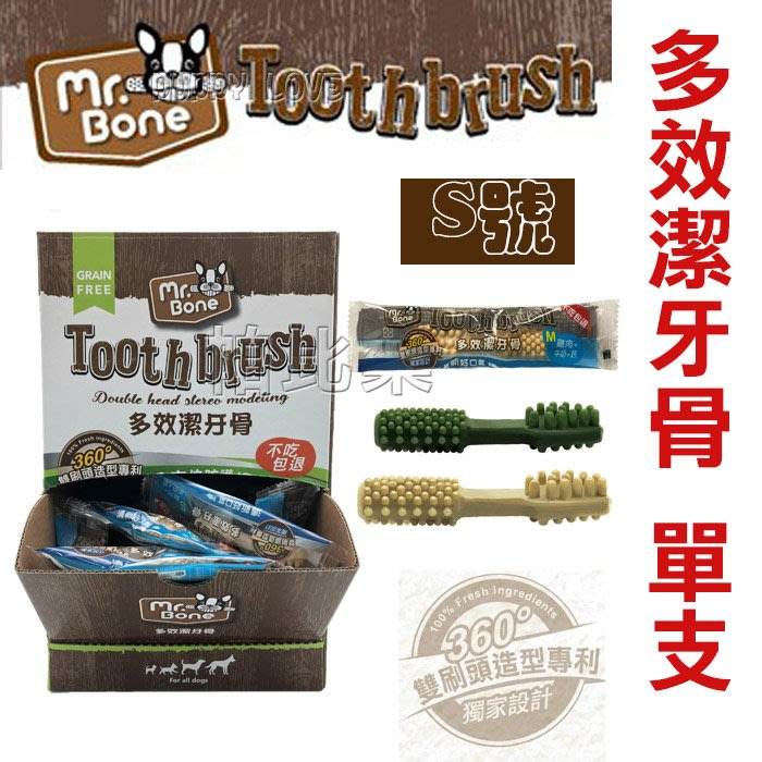 ◇帕比樂◇Mr.Bone.多效潔牙骨S號【單支裝】,單獨包裝可隨身攜帶,五種口味  整箱更划算