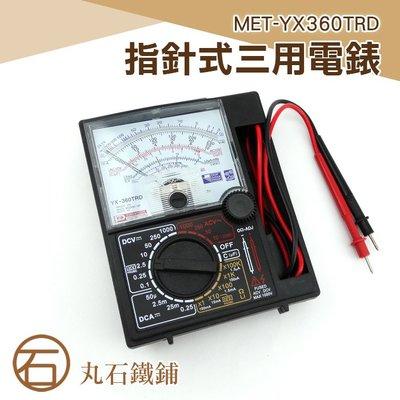《丸石鐵鋪》MET-YX360TRD 指針式三用電錶 指針式萬用表 指針三用電錶 機械式指針 電表