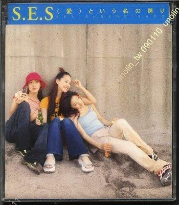399免運CD~S.E.S.【以愛為名的榮耀】SES 韓國偶像女子天團日本發行日文日語單曲~超商付款免競標