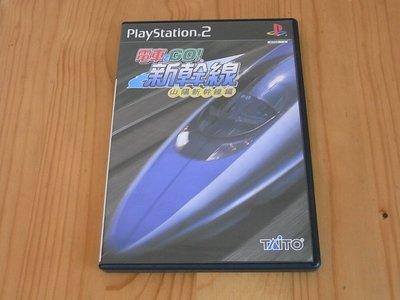 【小蕙館】PS2~ 電車GO! 新幹線 山陽新幹線篇 (純日版)