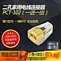 AJJ037 (2孔 100入裝) PCT- 102兩孔電線連接...