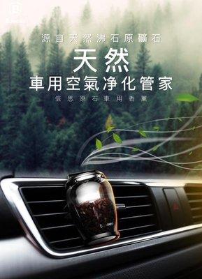 --庫米--BASEUS 倍思 原石車用香薰瓶 出風口全兼容 汽車空氣淨化香薰 車內香味 天然沸石