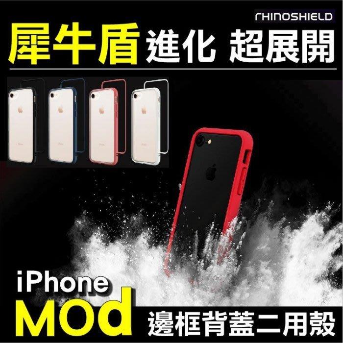 犀牛盾 Mod iPhone X iPhone 7 8 PLUS 邊框背蓋二用款 防摔 保護殼