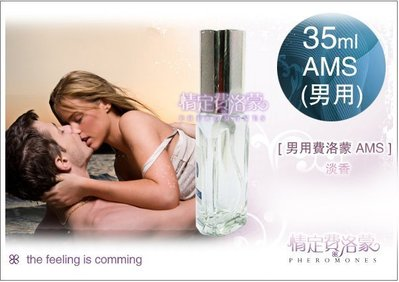 情定費洛蒙香水-男用AMS 35ml-花果木質香-美國製造原裝,可團購批發 pheromone
