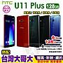國菲通訊大社店 HTC U11 PLUS 手機 128G 攜...