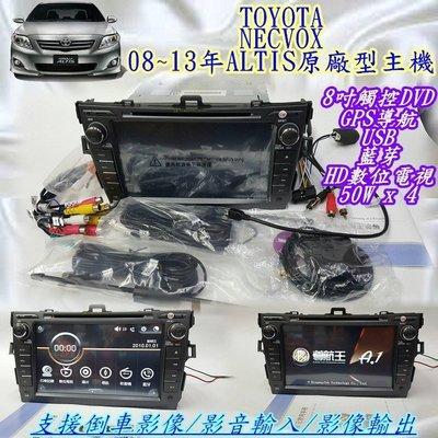 [震撼立 汽車音響] TOYOTA 08~13年 ALTIS原廠型8吋觸控主機+導航王+USB+藍芽+HD數位電視 最後一台