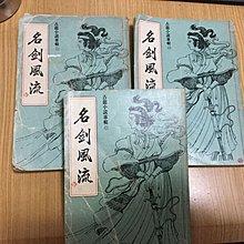 *二手* 古龍 經典武俠小說-名劍風流 1-3期 完 80%new  1977年華新出版