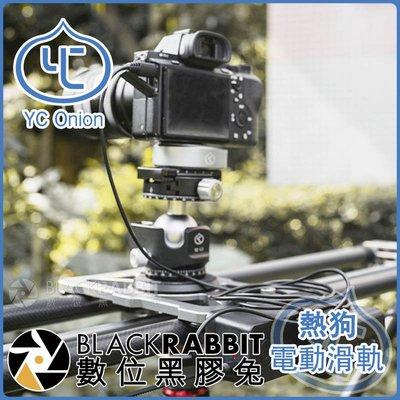 數位黑膠兔【 洋蔥工廠 YC Onion 熱狗電動滑軌 100cm 】 相機滑軌 APP 錄影 電動 滑軌 攝影軌道